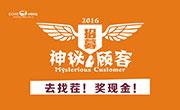 yabo493亚博足球竞彩,2016《神秘顾客》招募计划!